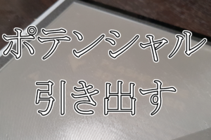 Adventurer3の更に詳しい校正方法(異音・設定・Adventure3)